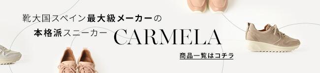 カルメラ商品一覧