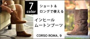 圧倒的支持を誇るイタリア製・ムートンブーツNo.1ブランドCORSO ROMA 9