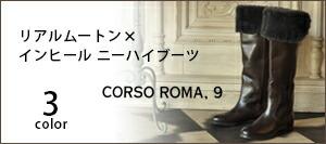 リアルムートン×トップクラスVitelloの強力タッグ!CORSO ROMA9/インヒール ニーハイブーツ