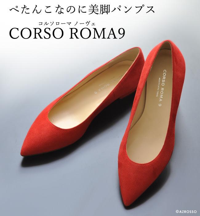 人気のイタリアブランド コルソローマ ノーヴェの新作スエードパンプス