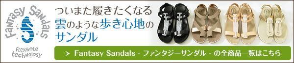 Fantasy Sandals(ファンタジー サンダル)の一覧はコチラ