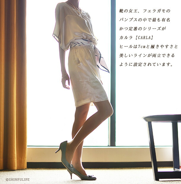 靴の女王、フェラガモのパンプスの中で最も有名かつ定番のシリーズがカルラ【CARLA】ヒールは7cmと履きやすさと美しいラインが両立できるように設定されています。