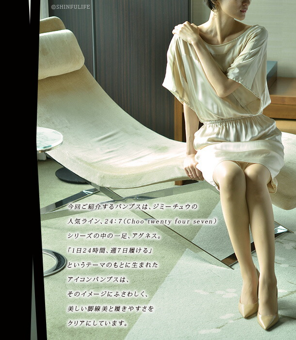 今回ご紹介するパンプスは、ジミーチュウの人気ライン、24:7(Choo twenty four seven)シリーズの中の一足、アグネス。「1日24時間、週7日履ける」というテーマのもとに生まれたアイコンパンプスは、そのイメージにふさわしく、美しい脚線美と履きやすさをクリアにしています。