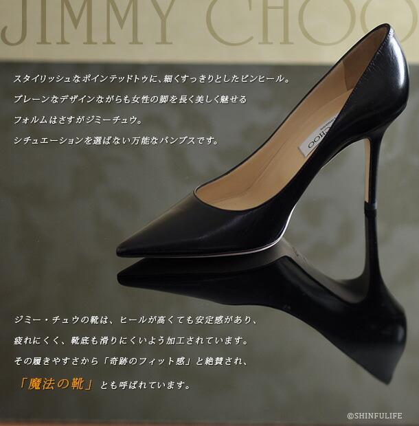 スタイリッシュなポインテッドトゥに、細くすっきりとしたピンヒール。プレーンなデザインながらも女性の脚を長く美しく魅せるフォルムはさすがジミーチュウ。シチュエーションを選ばない万能なパンプスです。ジミー・チュウの靴は、ヒールが高くても安定感があり、疲れにくく、靴底も滑りにくいよう加工されています。その履きやすさから「奇跡のフィット感」と絶賛され、「魔法の靴」とも呼ばれています。