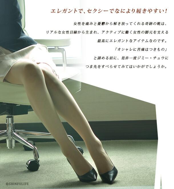 エレガントで、セクシーでなにより履きやすい!女性を痛みと憂鬱から解き放ってくれる奇跡の靴は、リアルな女性目線から生まれ、アクティブに働く女性の脚元を支えるエレガントなアイテムなのです。「オシャレに苦痛はつきもの」と諦める前に、是非一度ジミー・チュウにつま先をすべらせてみてはいかがでしょうか。