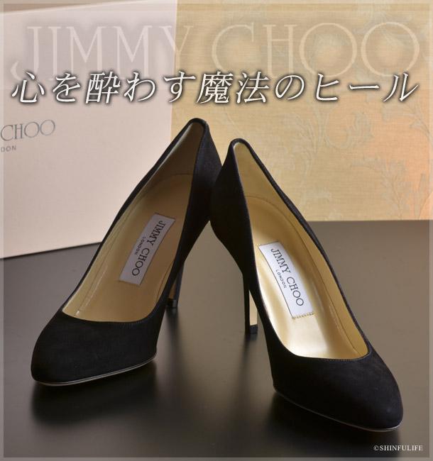 魔法のような美しきヒール【JIMMY CHOO】ジミーチュウ 247GILBERT(ギルバート)パンプス/ヒール/ハイヒール/アーモンドトゥ/ブラック/黒/ベージュ/靴/レディース/新作/正規品/