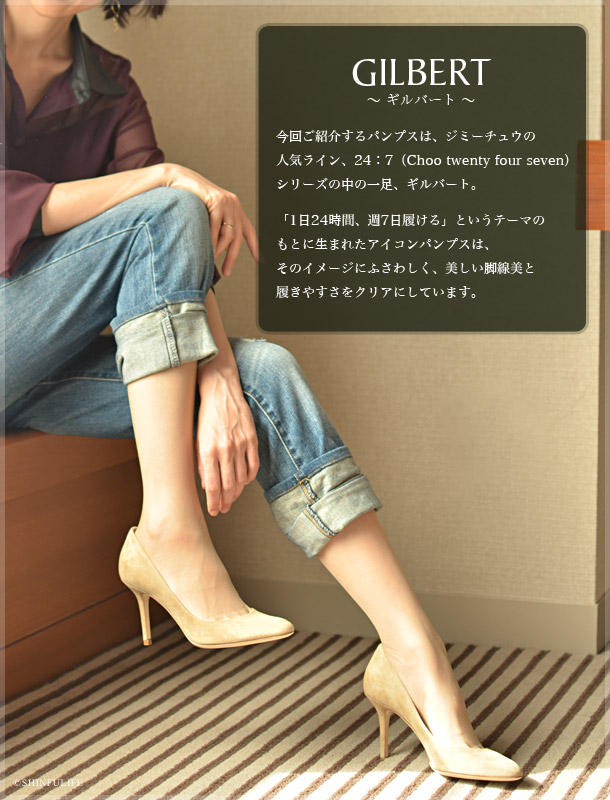 今回ご紹介するパンプスは、ジミーチュウの人気ライン、24:7(Choo twenty four seven)シリーズの中の一足、ギルバート。「1日24時間、週7日履ける」というテーマのもとに生まれたアイコンパンプスは、そのイメージにふさわしく、美しい脚線美と履きやすさをクリアにしています。