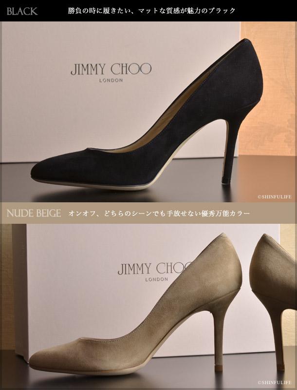 魔法のような美しきヒール【JIMMY CHOO】ジミーチュウ 247GILBERT(ギルバート)パンプス/ヒール/ハイヒール/アーモンドトゥ/ブラック/黒/ベージュ/靴/レディース/新作/正規品/ カラーバリエーション