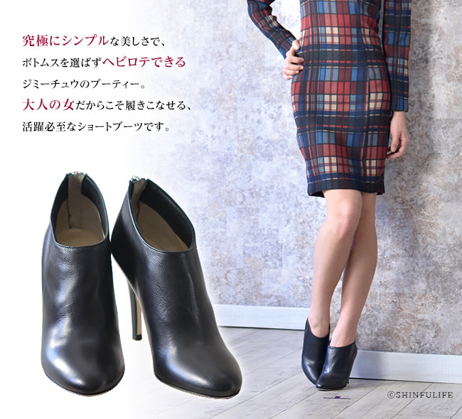 究極にシンプルな美しさで、ボトムスを選ばずヘビロテできるジミーチュウのブーティー。大人の女だからこそ履きこなせる、活躍必至なショートブーツです。
