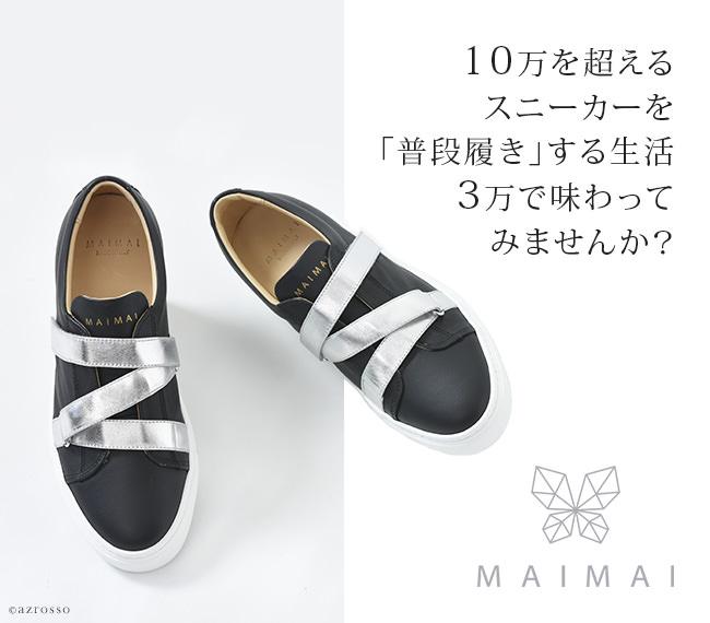 イタリアのトップ工房で作られるmaimai(マイマイ)のシューレス(紐なし)で履きやすい高級スニーカー