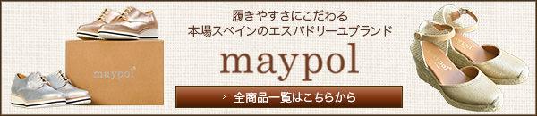 スペイン ブランド maypol メイポール 一覧はコチラ