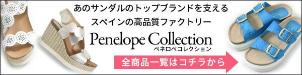 ペネロペコレクション(penelope collection)の一覧はコチラ