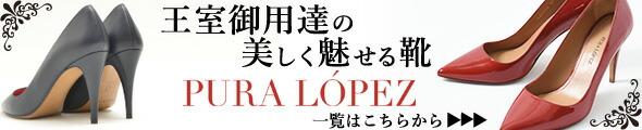 スペイン王室御用達ブランド「プーラロペス」のパンプス一覧はコチラ