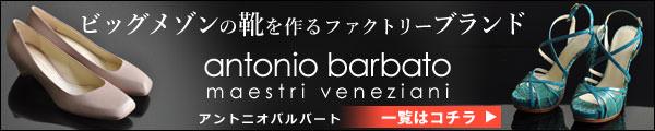 誰もが知るビッグメゾンの靴を作るアントニオバルバート ANTONIO BARBATO の一覧はコチラ
