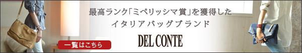 デルコンテのバッグ一覧はコチラ