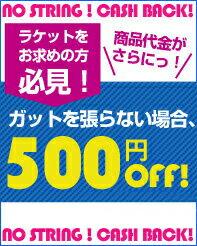 ガット張らない500円オフ