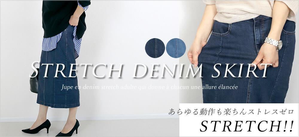 ストレッチデニムスカート