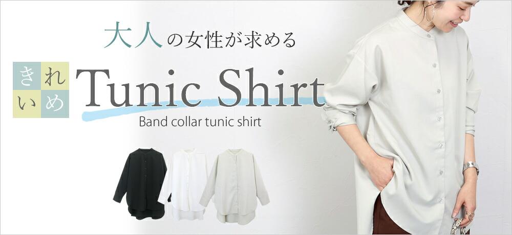 バンドカラーチュニックシャツ