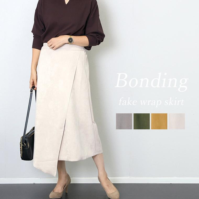 ボンディングフェイクラップスカート