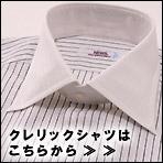 クレリックシャツなど、ドレスシャツからご注文いただけます。