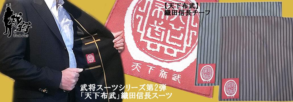 武将シリーズ第二弾!【天下布武】織田信長スーツ、ポケットチーフ