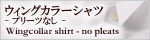 ウィングカラーシャツ プリーツなし