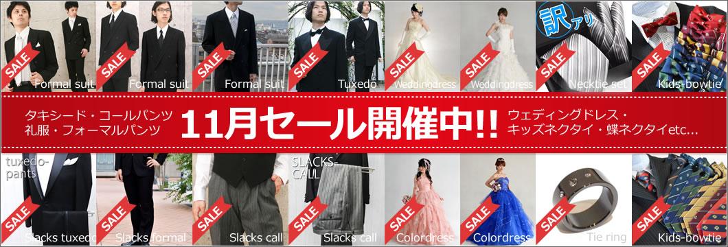 セールセール!!買えたあなたは超ラッキー!破格のスーツ・タキシード・モーニングコート最大93%OFF!!