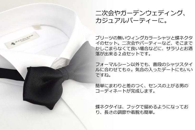 bd4914d6ef7ed パーティーシャツと蝶ネクタイセット(ウイングカラーシャツと蝶ネクタイセット)