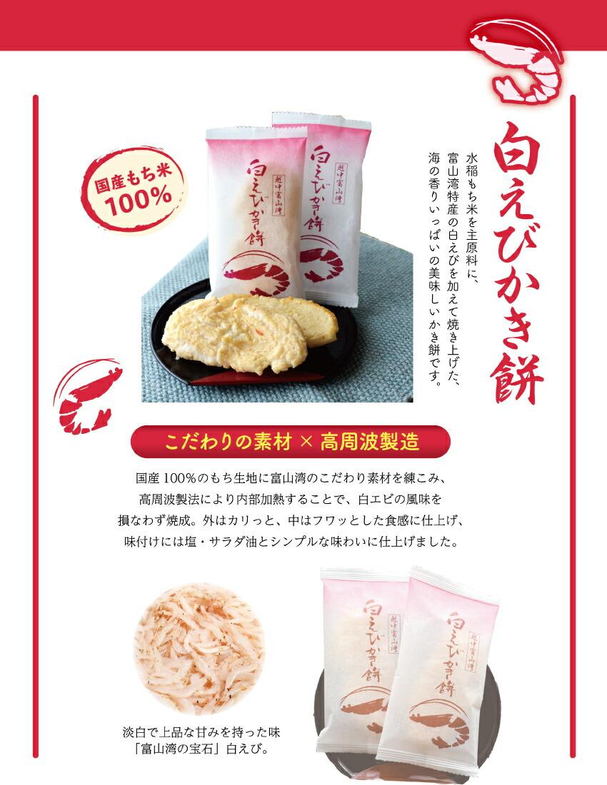 白えびかき餅【14袋入】1