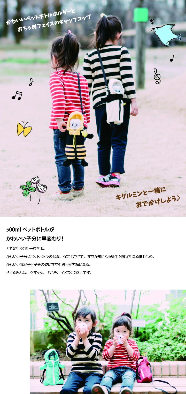 キグルミン【500ml用/ハチ(キャップコップ1個付) 】2