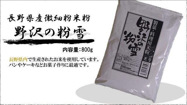 米粉製菓用