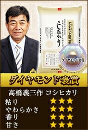 ダイヤモンド褒賞 高橋義三作 コシヒカリ