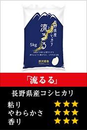 流るる 長野県産コシヒカリ