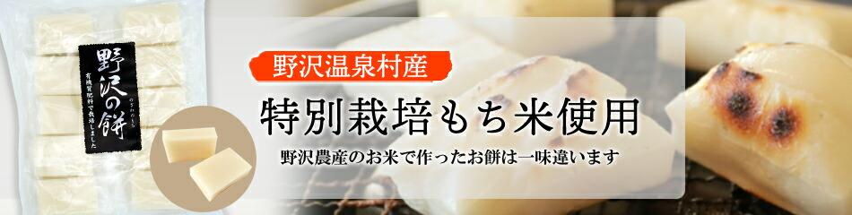 野沢温泉村産 特別栽培もち米使用 野沢の餅
