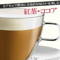 紅茶 ココア