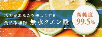 食品添加物 無水クエン酸