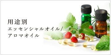 用途別エッセンシャルオイル/アロマオイル