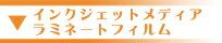 インクジェットメディア・ラミネートフィルム