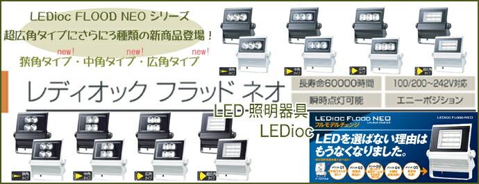 レディオック フラッドネオ LEDを選ばない理由はもうなくなりました。