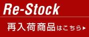 Re-Stock 在庫補充