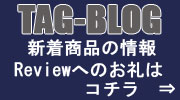 TAG-Blog ブログ