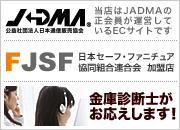 JADMA・FJSF・金庫診断士