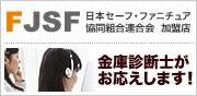 FJSF・金庫診断士