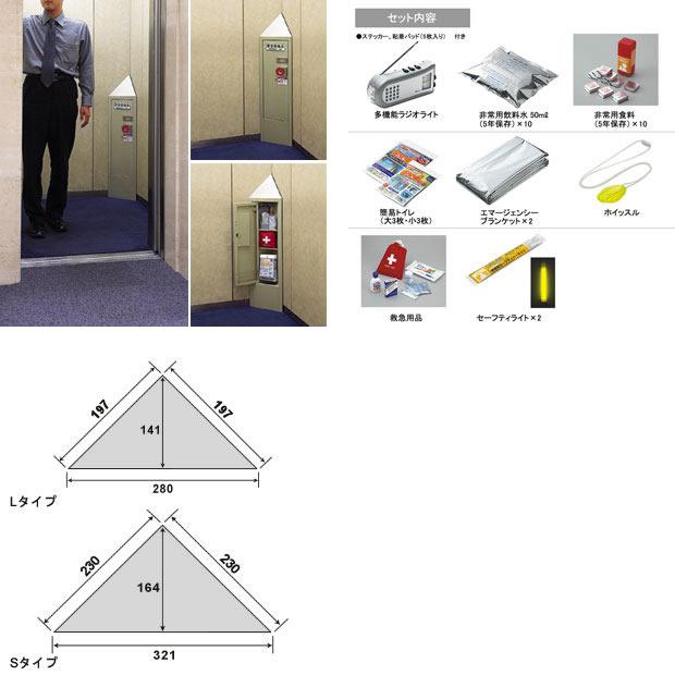 エレベーター用 防災キャビネット  使用例