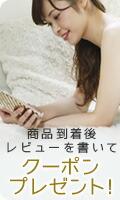 レビュー500円
