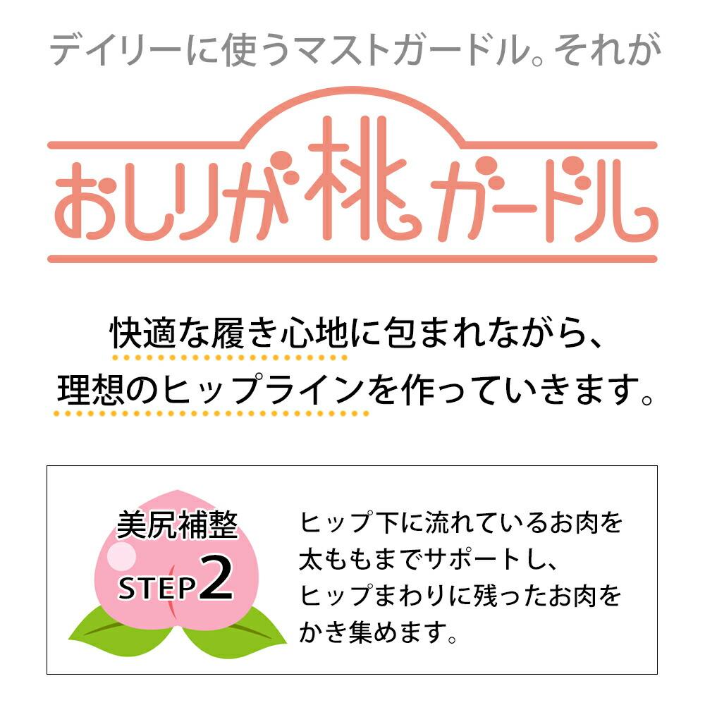 桃ソフトガードル