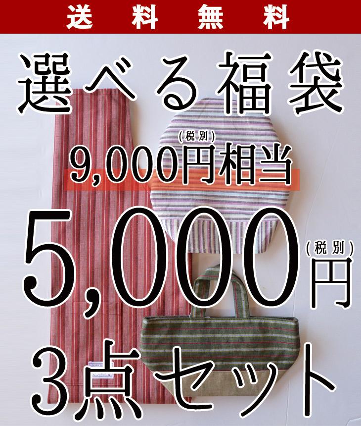 """""""福袋5千"""""""