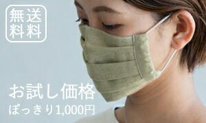 マスクぽっきり1000円