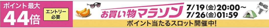"""""""お買い物マラソンエントリー"""""""