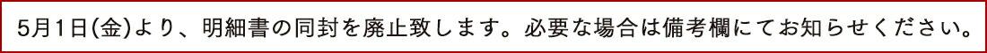 """""""明細書バナー"""""""